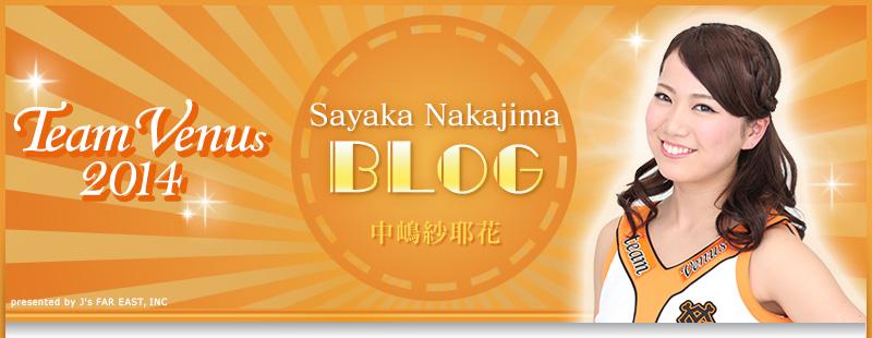 2014 team venus 中嶋紗耶花 ブログ